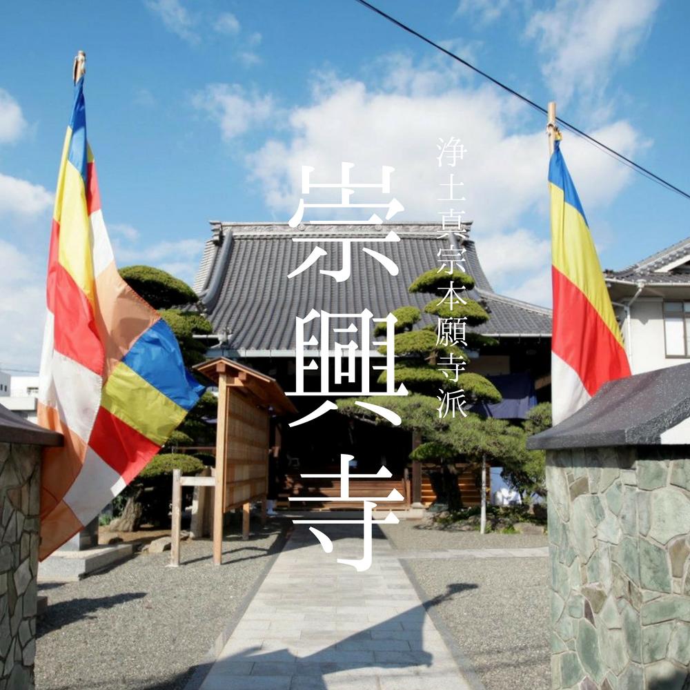 広島県福山市のお寺 崇興寺